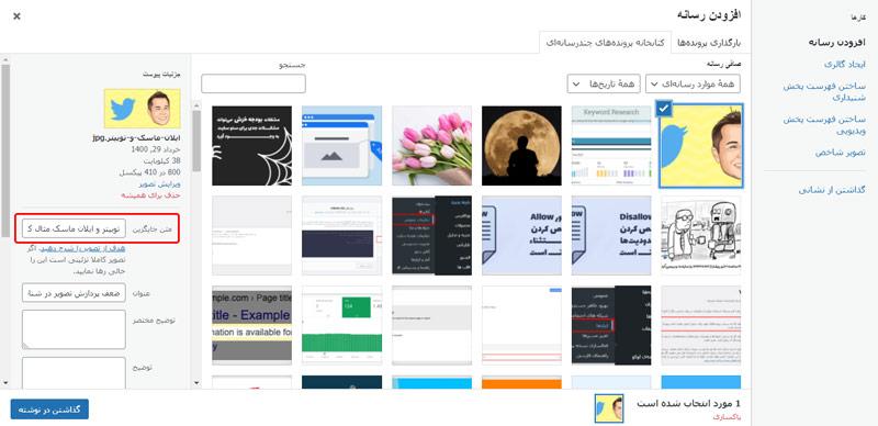 آموزش اضافه کردن ویژگی alt به تصاویر در وردپرس