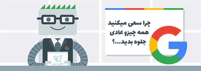 الگوریتم پنگوئن گوگل چطور لینک های مصنوعی و طبیعی را تشخیص میدهد؟