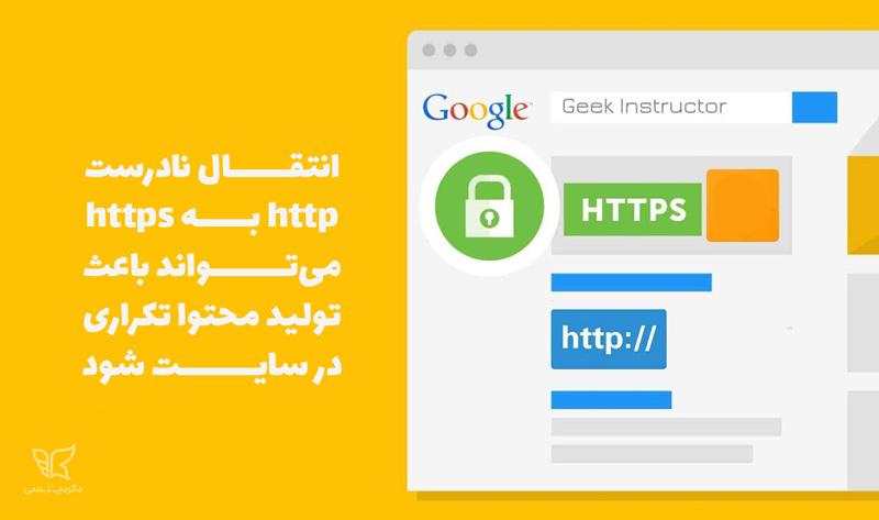 انتقال از http به https میتواند باعث تولید duplicate content در سایت شود