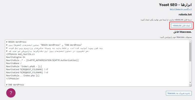 ایجاد فایل robotstxt در افزونه یواست سئو