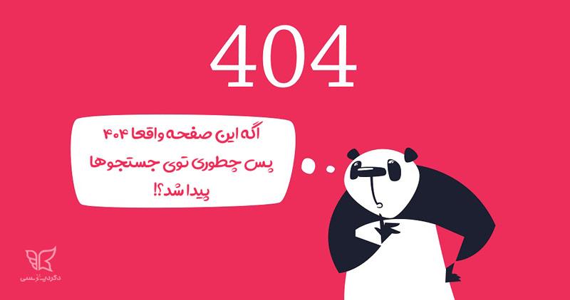 برای افزایش نرخ خزش از صفحات 404 واقعی استفاده کنید