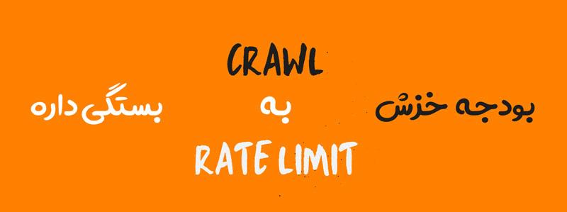 بودجه خزش به crawl rate limit بستگی دارد