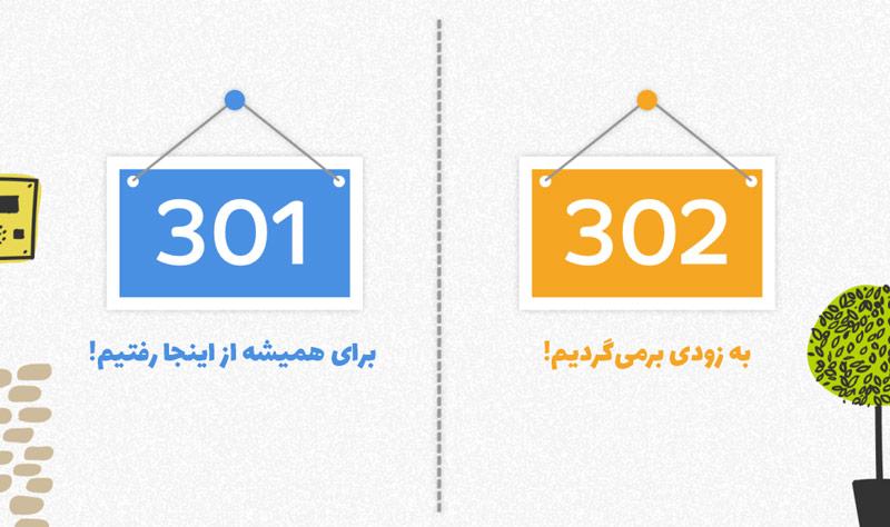 تفاوت ریدایرکت 301 با ریدایرکت 302 به همراه مثال