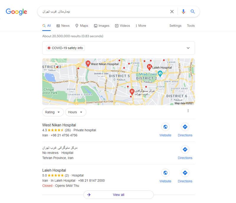 یافتن کسب و کارهای محلی به کمک الگوریتم کبوتر گوگل