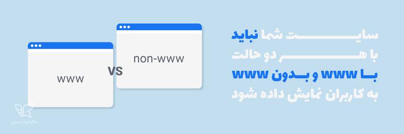 سایت شما نباید با هر دو حالت www و بدون www نمایش داده شود