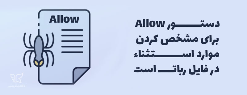 دستور allow در فایل ربات txt سایت