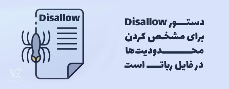 دستور disallow برای مشخص کردن محدودیت ها در فایل ربات txt سایت