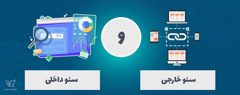 سئو داخلی و سئو خارجی سایت چیست