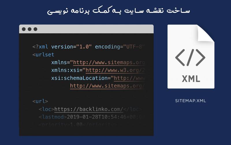 ایجاد و ساخت سایتمپ با کدنویسی