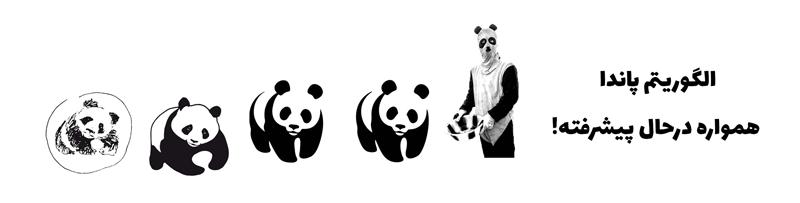 لیست بروزرسانی ها و آخرین تغییرات الگوریتم panda