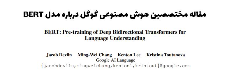 مقاله تخصصی برت از متخصصین هوش مصنوعی گوگل