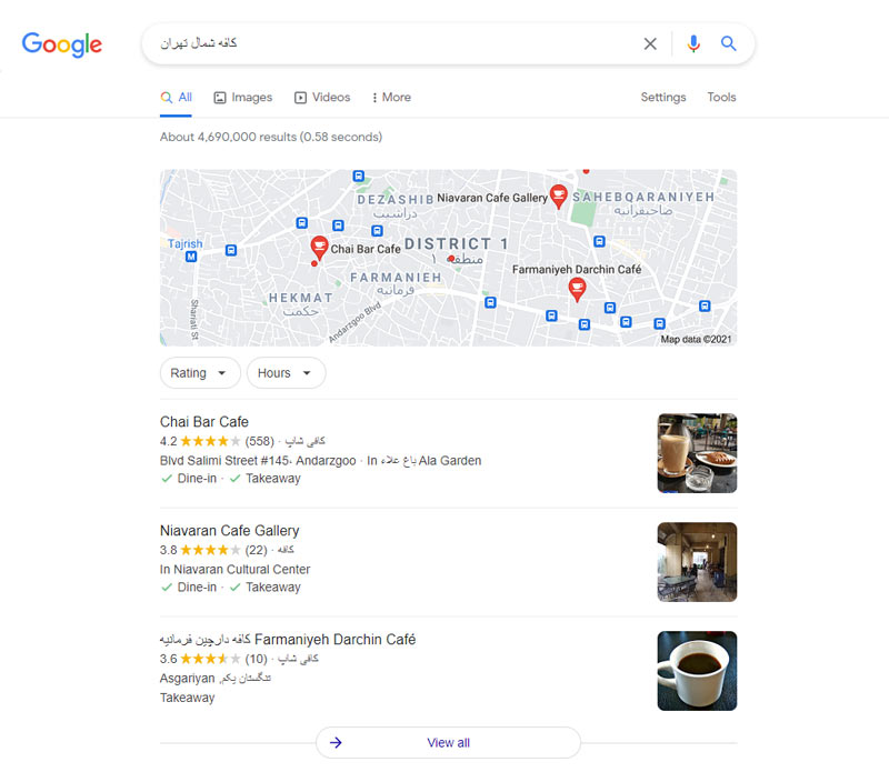 مقایسه شباهت جستجوی عادی گوگل به گوگل مپ