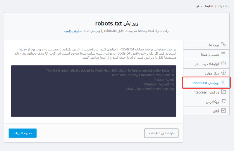 ویرایش فایل robots txt به کمک افزونه رنک مث سئو