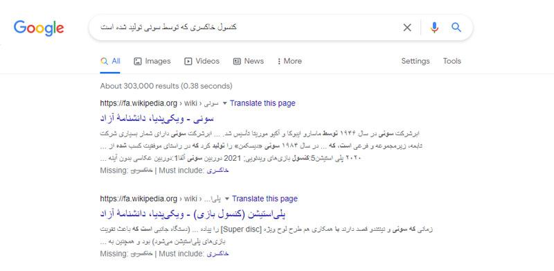 گوگل به کمک rank brain مفهوم عبارات جستجو شده را حدس میزند