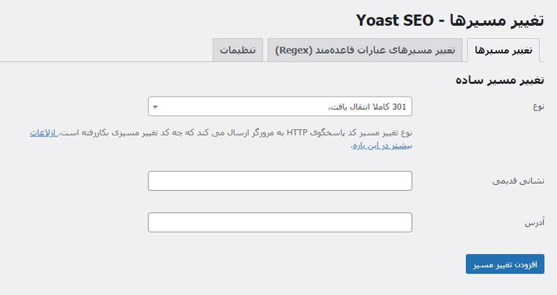 ساخت redirect در وردپرس به کمک پلاگین یواست سئو