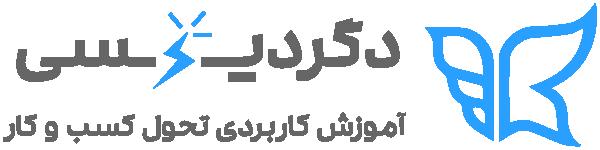 لوگو دگردیسی - آموزش کاربردی تحول کسب و کار