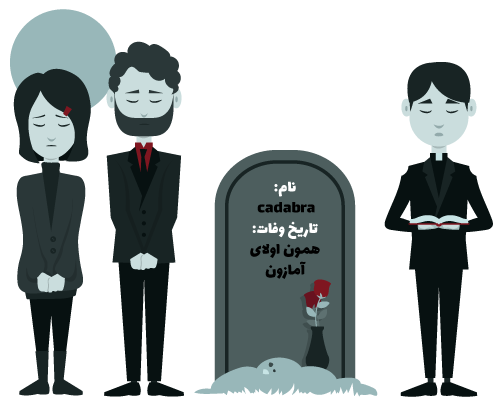 اسم سایت آمازون در ابتدا با نام cavader به معنی مرده اشتباه گرفته میشد!