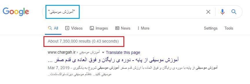 نتیجه-جستجوی-گوگل
