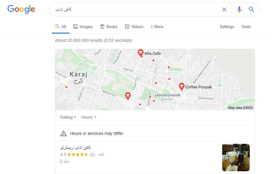نحوه نمایش نتایج جستجو براساس موقعیت مکانی