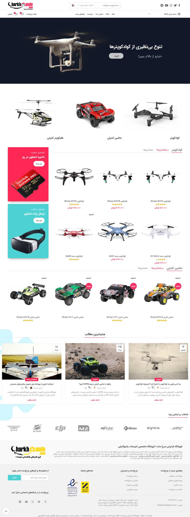 سایت فروشگاهی به همراه بخش مجله و مقالات در طراحی سایت دگردیسی