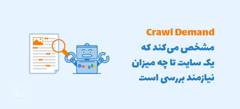 crawl demand در تعیین crawl budget موثر است